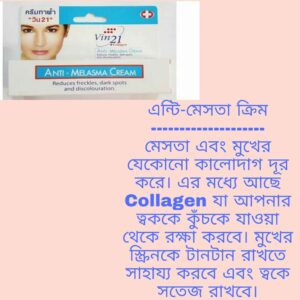 Vin 21+Collagen Anti-Melasma Cream